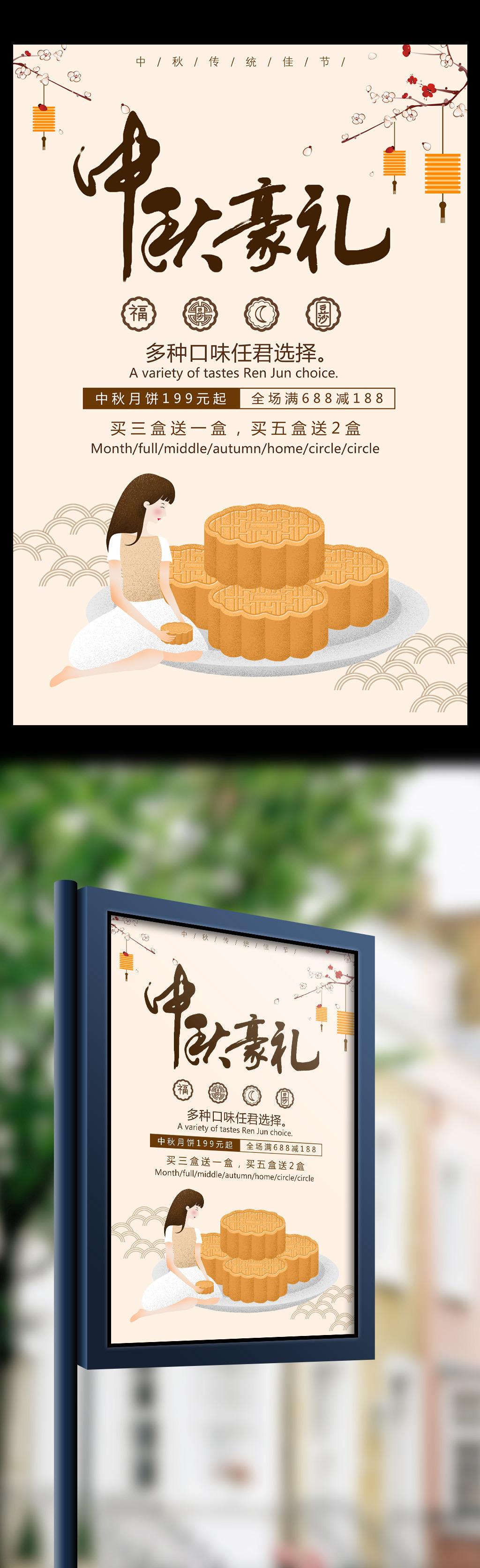 简约中秋月饼促销手绘海报