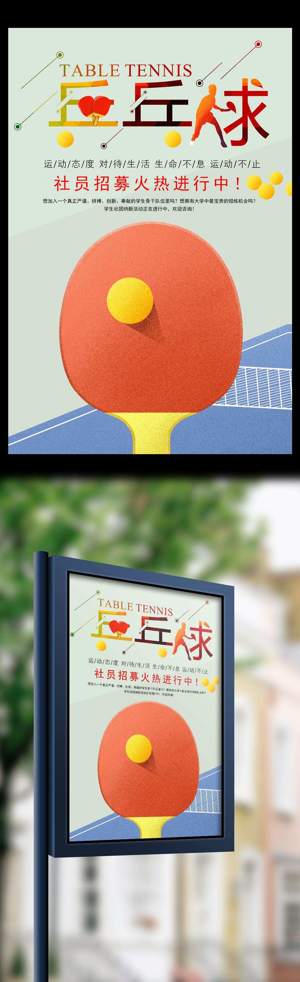 乒乓球社团招新手绘海报
