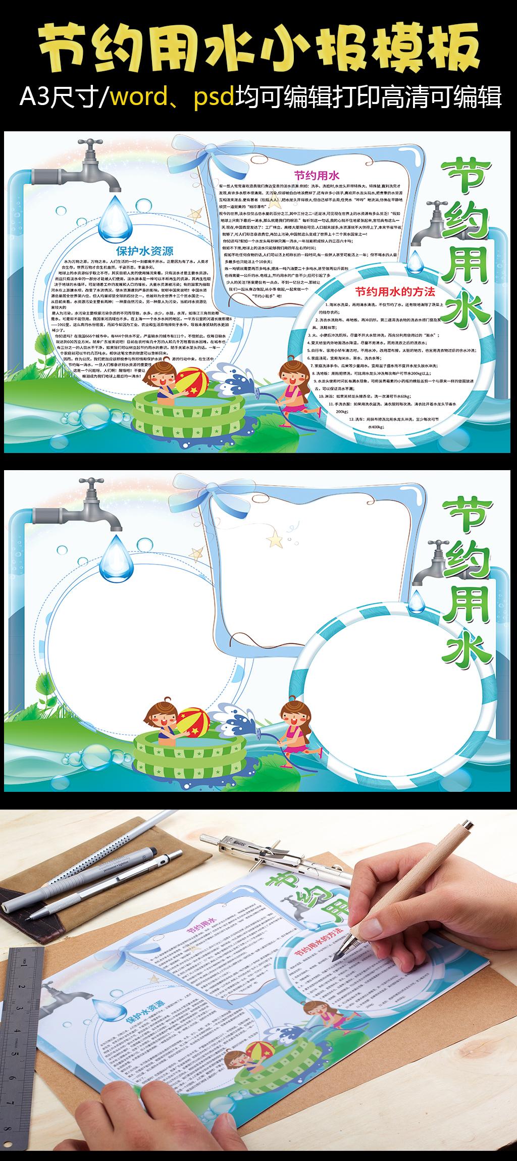 节约用水环保小报背景素材模板
