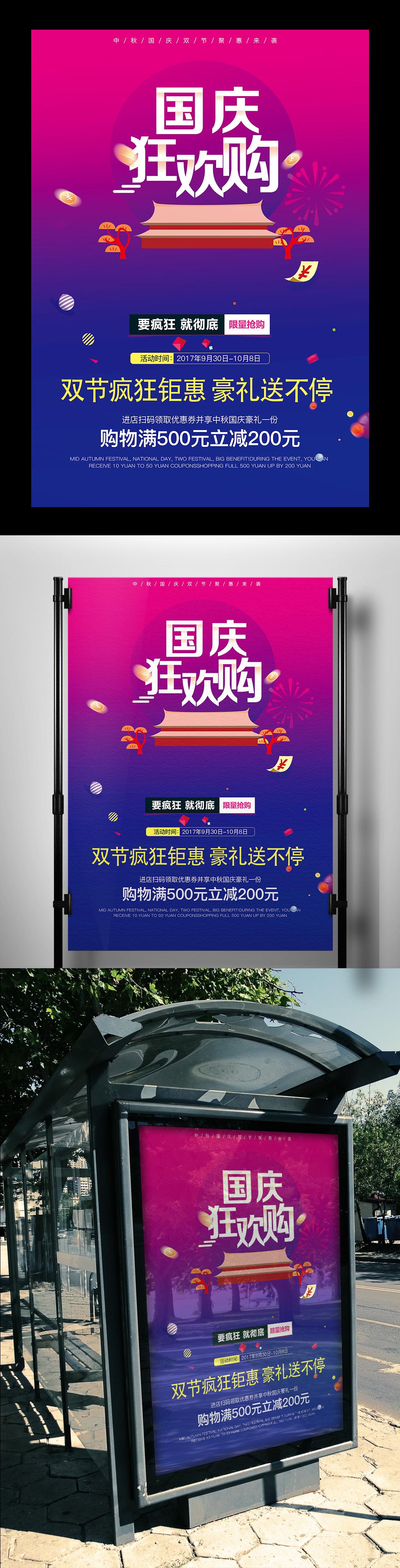 2017年蓝紫色时尚个性手绘pop国庆优惠宣传海报模板设计