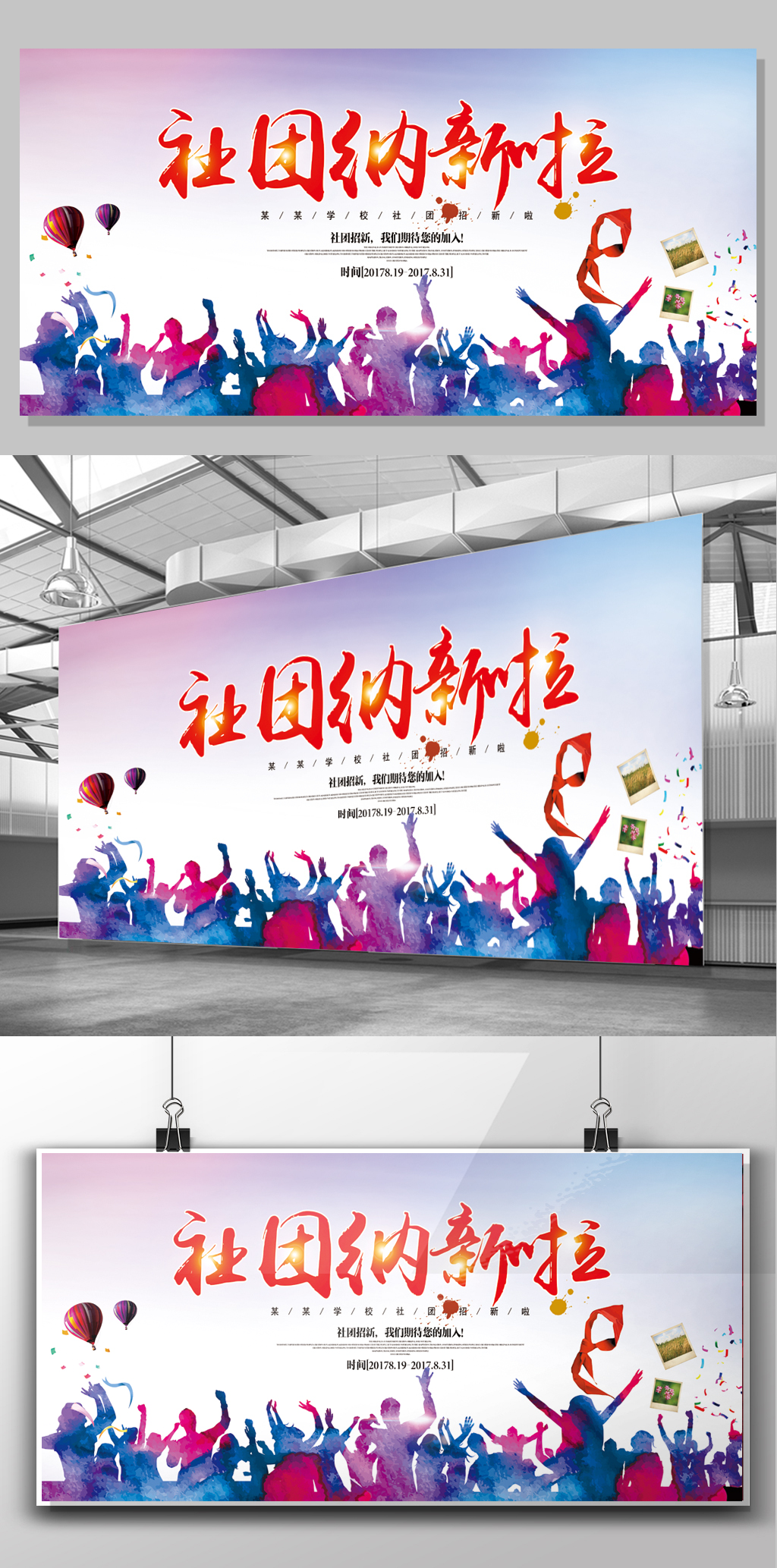 大气社团招新啦展板设计图片素材 高清PSD模板下载 54.41MB zhoujie881228分享 海报设计大全