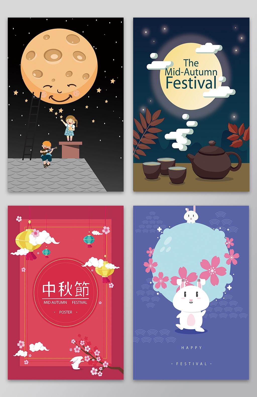 可爱多卡通中秋节日海报背景矢量设计素材