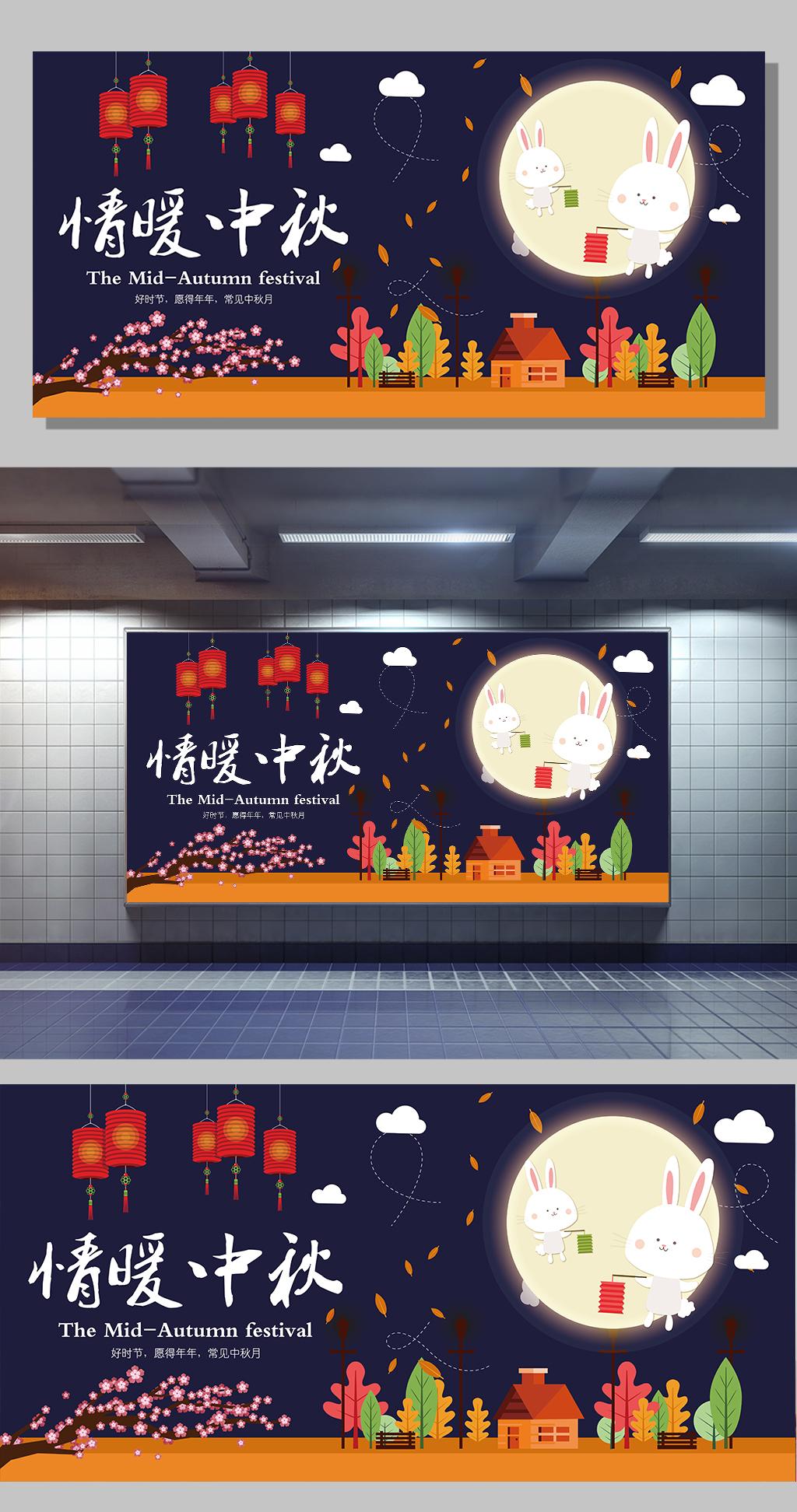 情暖中秋创意手绘中秋节展板图片设计素材 高清AI模板下载 10.19MB