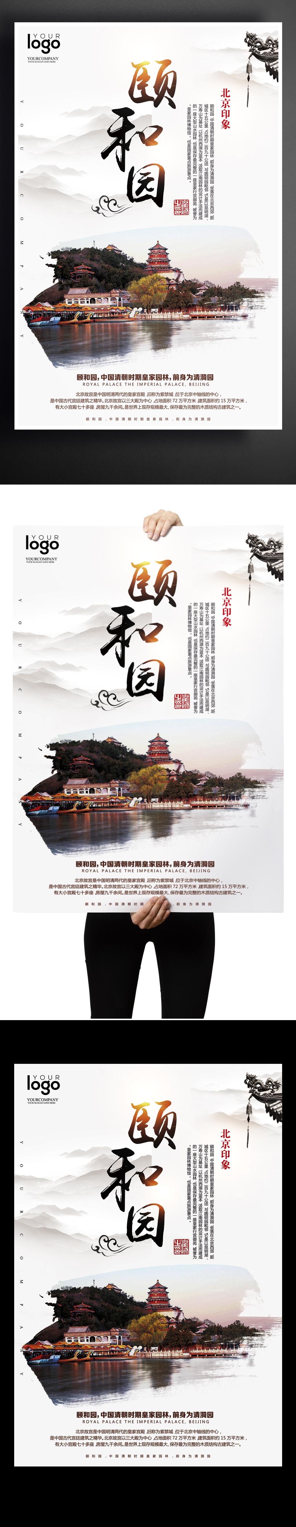 2017北京颐和园旅游海报