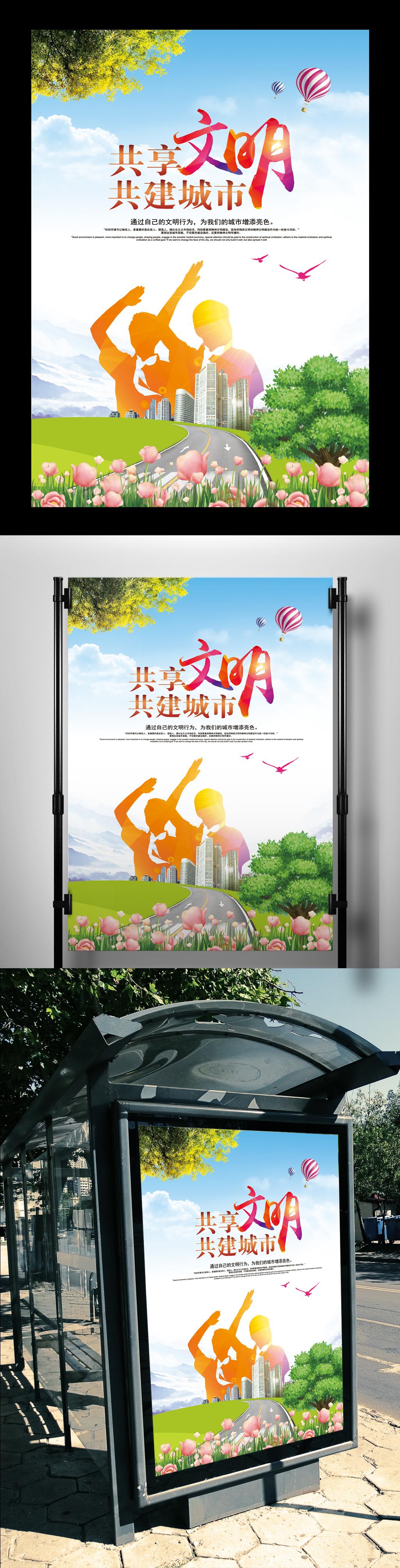 共享共建城市文明社区公益海报展板背景psd素材