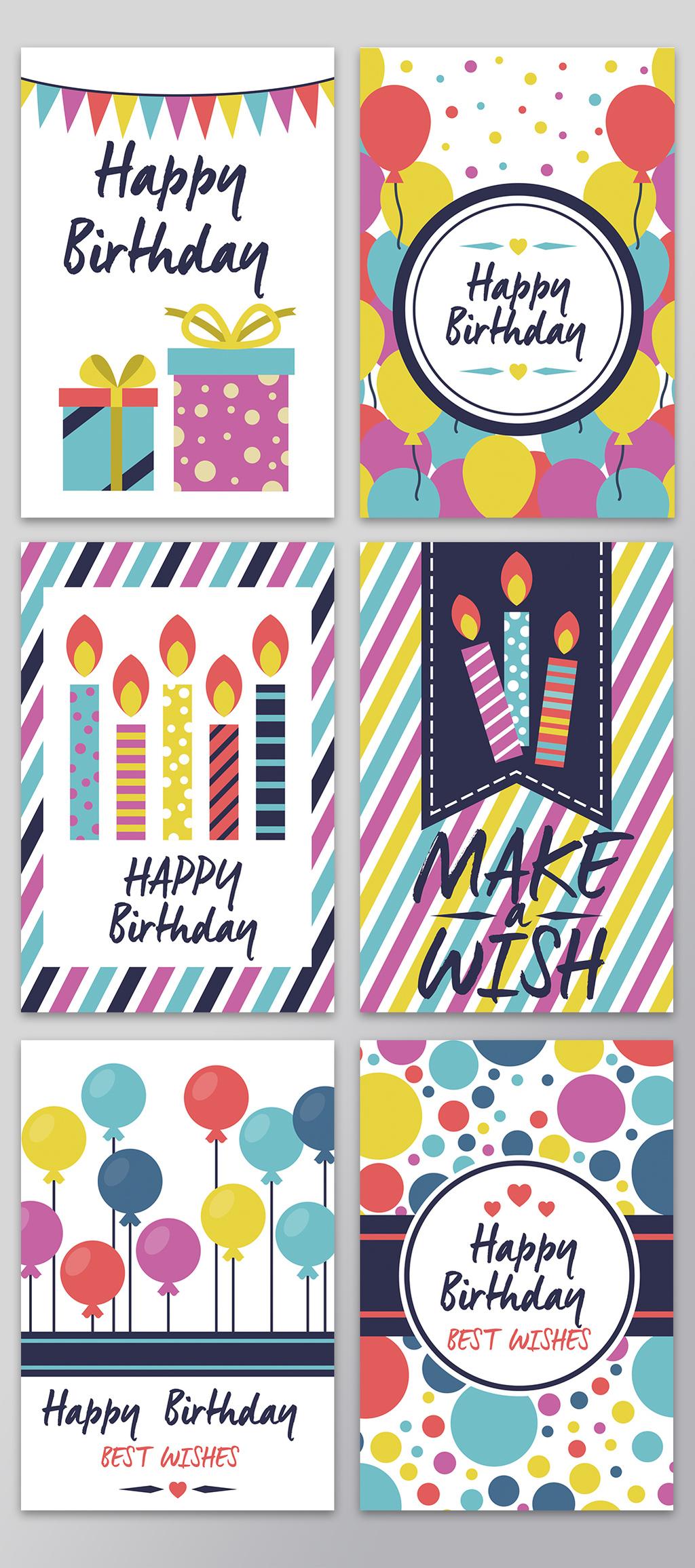 简约时尚卡通生日礼物生日快乐设计