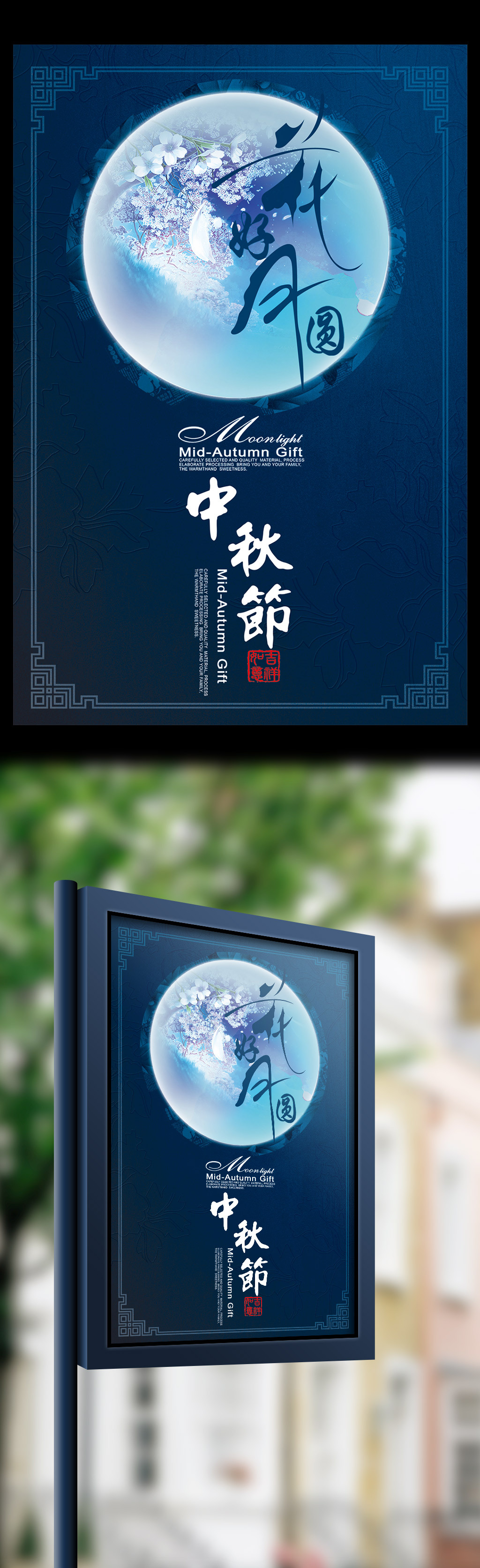 创意简洁中秋主题海报图片设计素材_高清psd模板下载图片