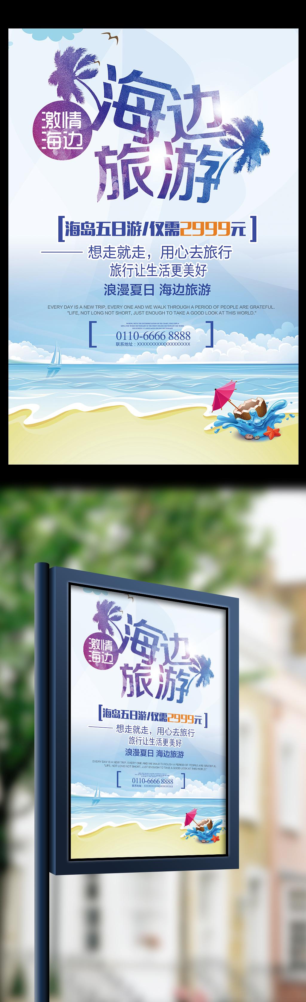 海岛旅游大气宣传旅游海报图片素材_海岛旅游大气宣传