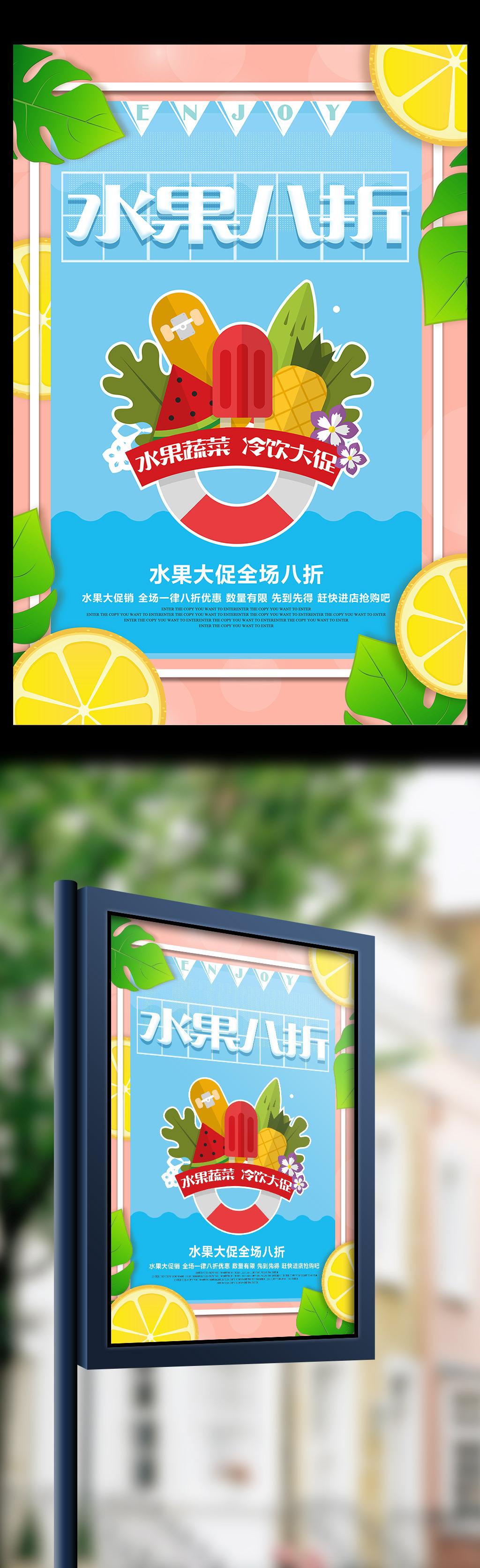 平面|广告设计 海报设计 po