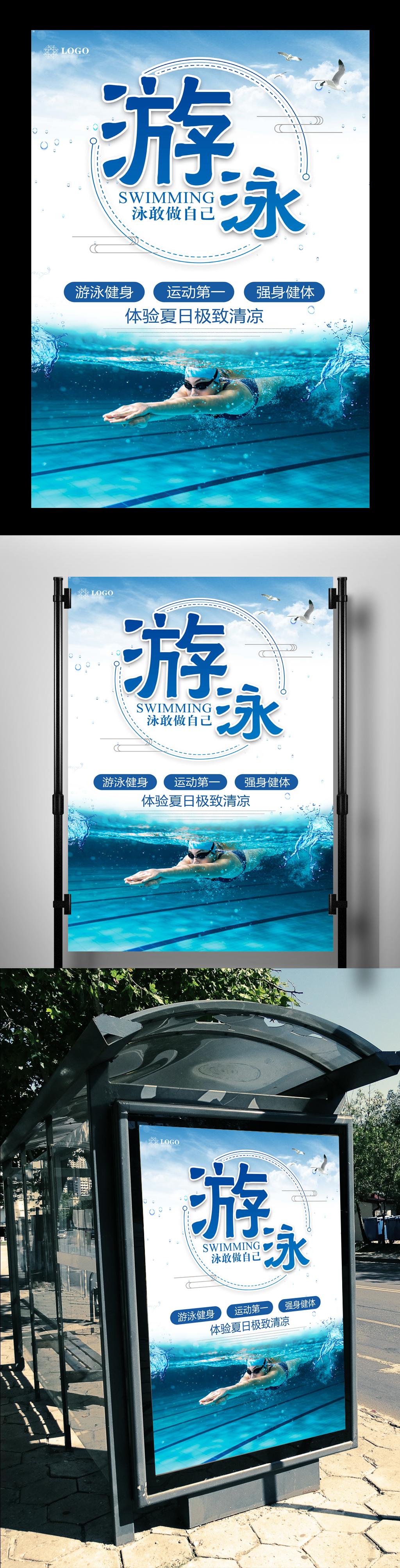 游泳健身俱乐部海报设计