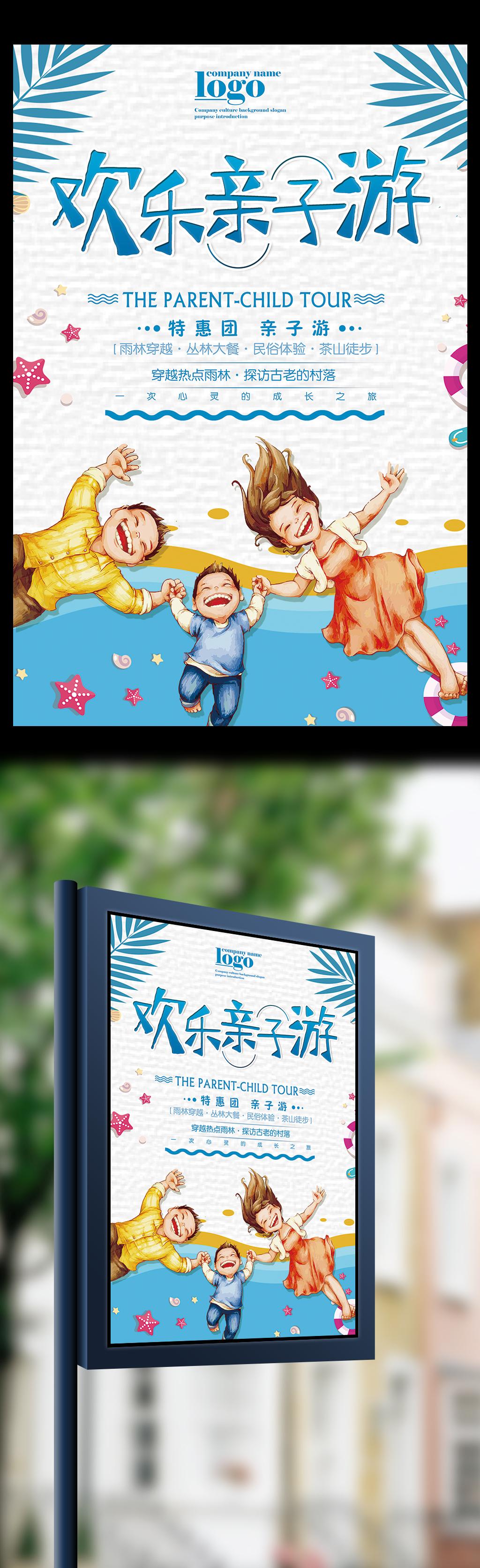 简约欢乐亲子游旅游海报设计