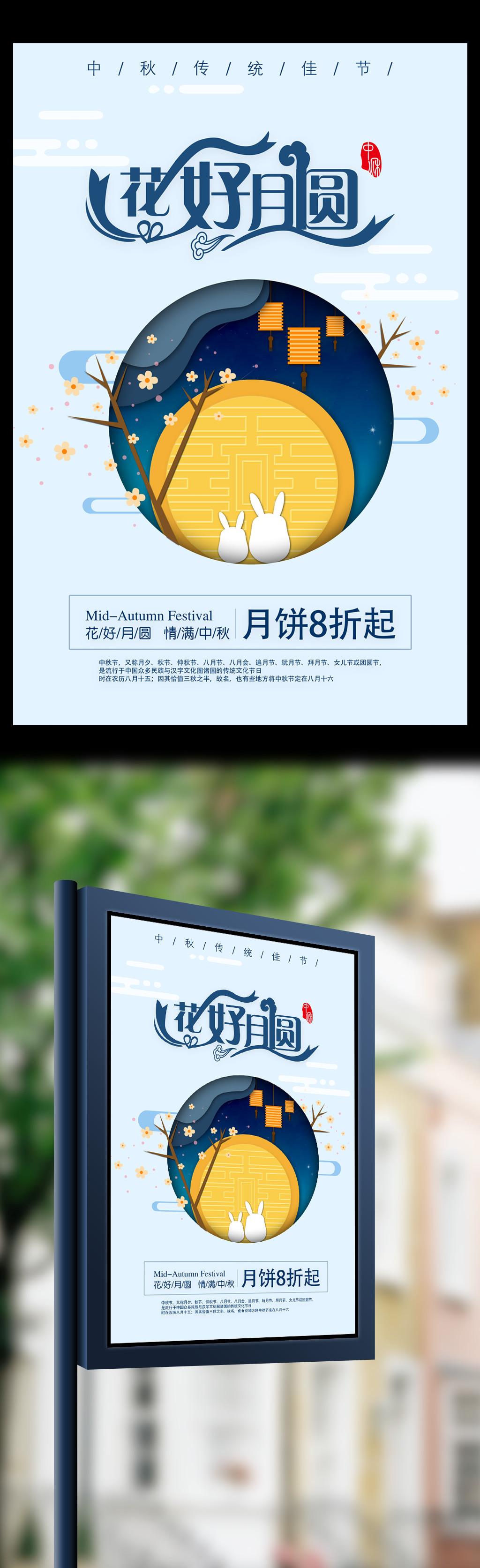 手绘中秋节传统节日海报