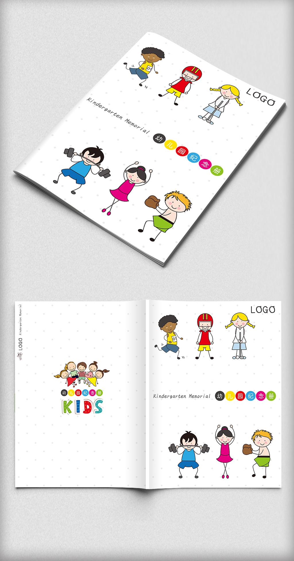 幼儿园纪念册画册封面设计