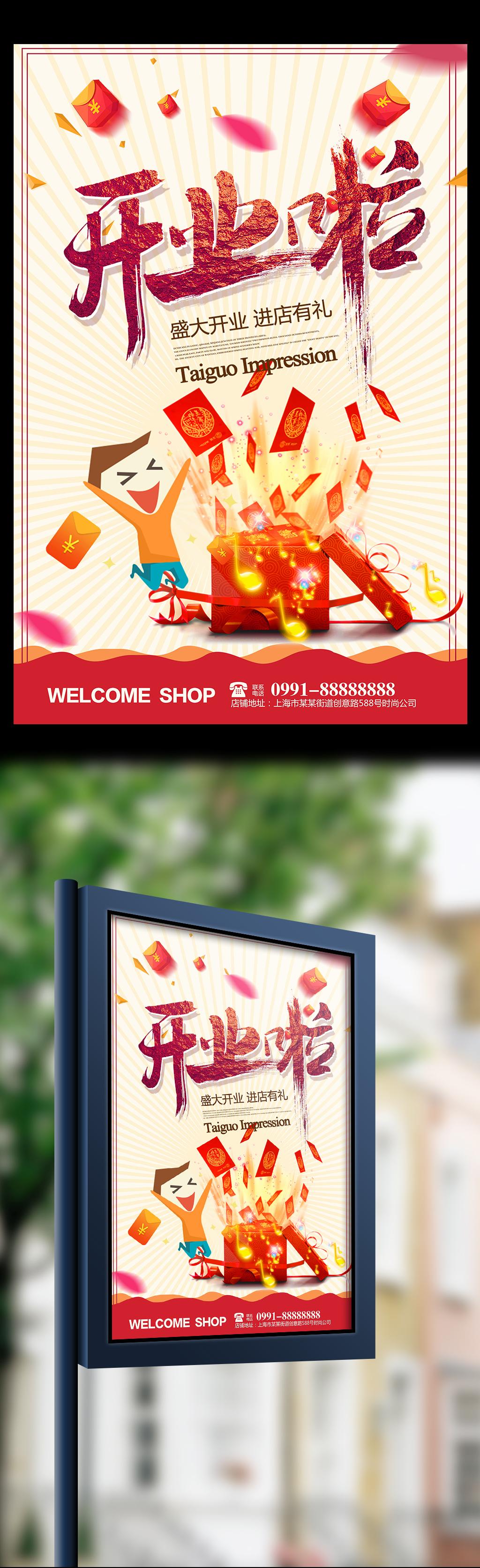 平面|广告设计 海报设计 pop海报 > 开业啦新店开业促销海报