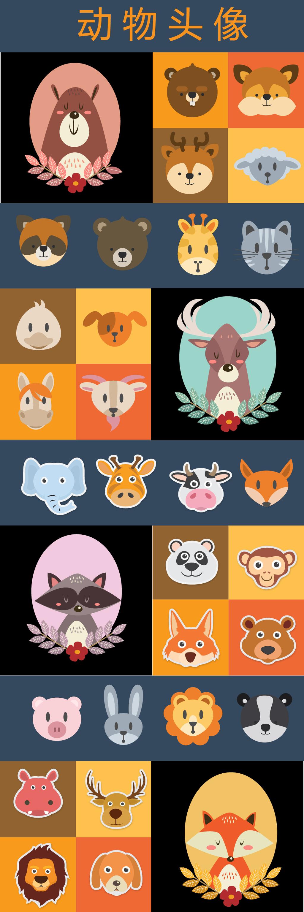 可爱小动物卡通头部图案