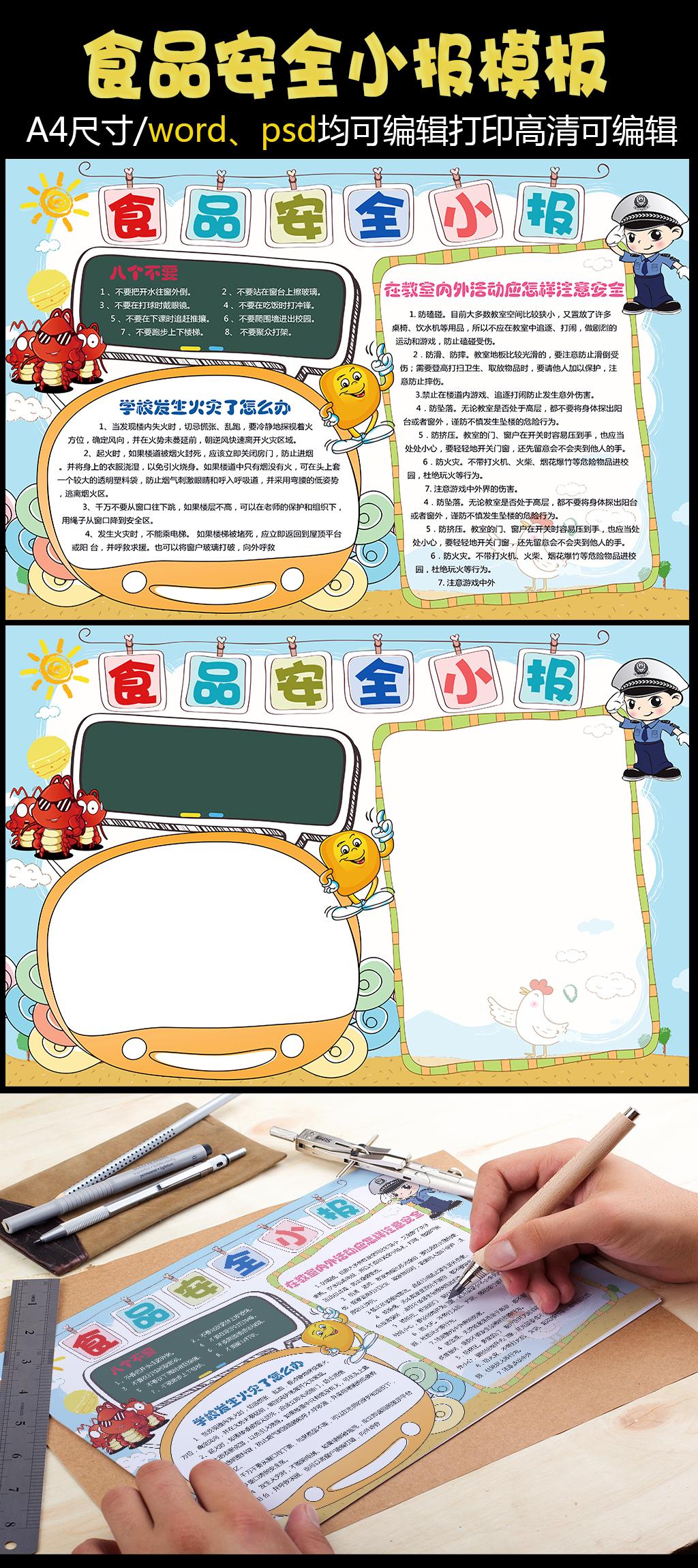 食品安全小报手抄报图片设计素材_高清psd模板下载(62
