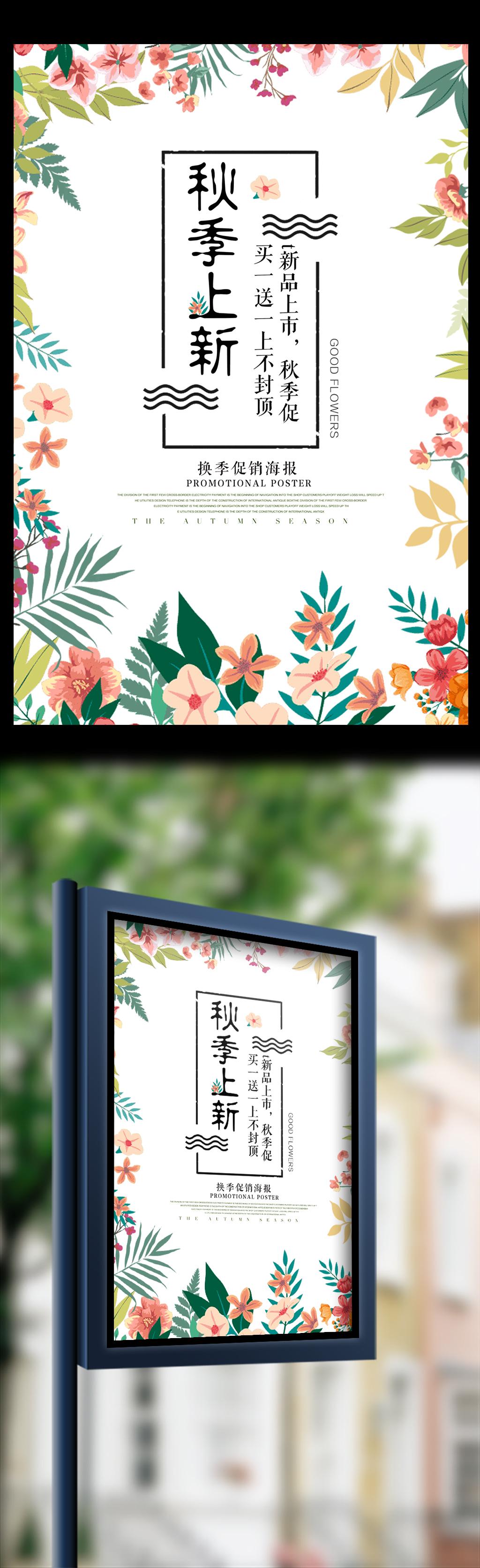 小清新手绘秋季上新促销海报