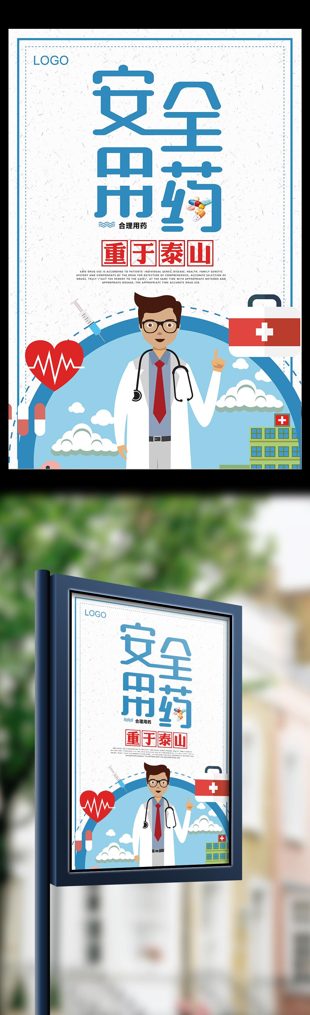 手绘卡通宣传安全用药海报