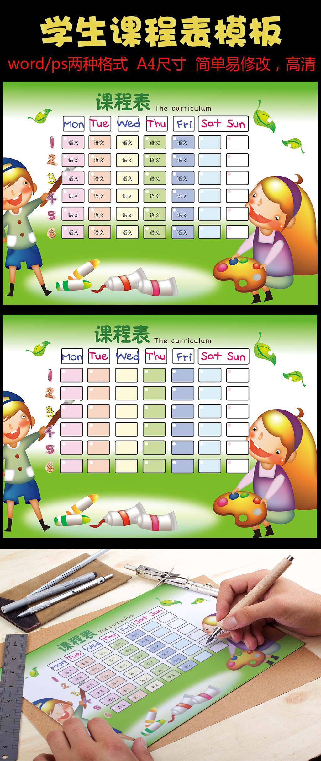 2017年绿色卡通手绘小学生课程表设计