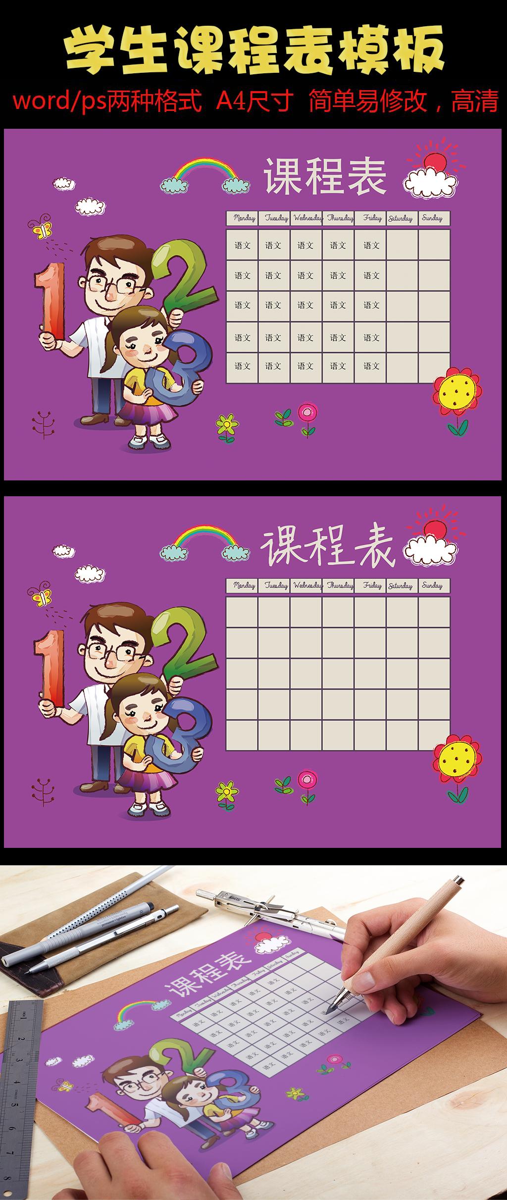 2017紫色手绘老师学生课程表设计学习表