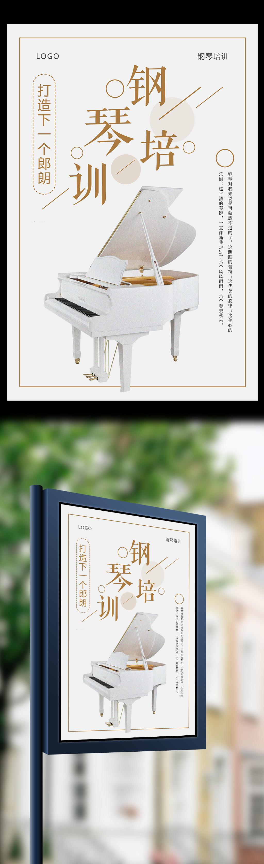 小清新钢琴培训海报设计