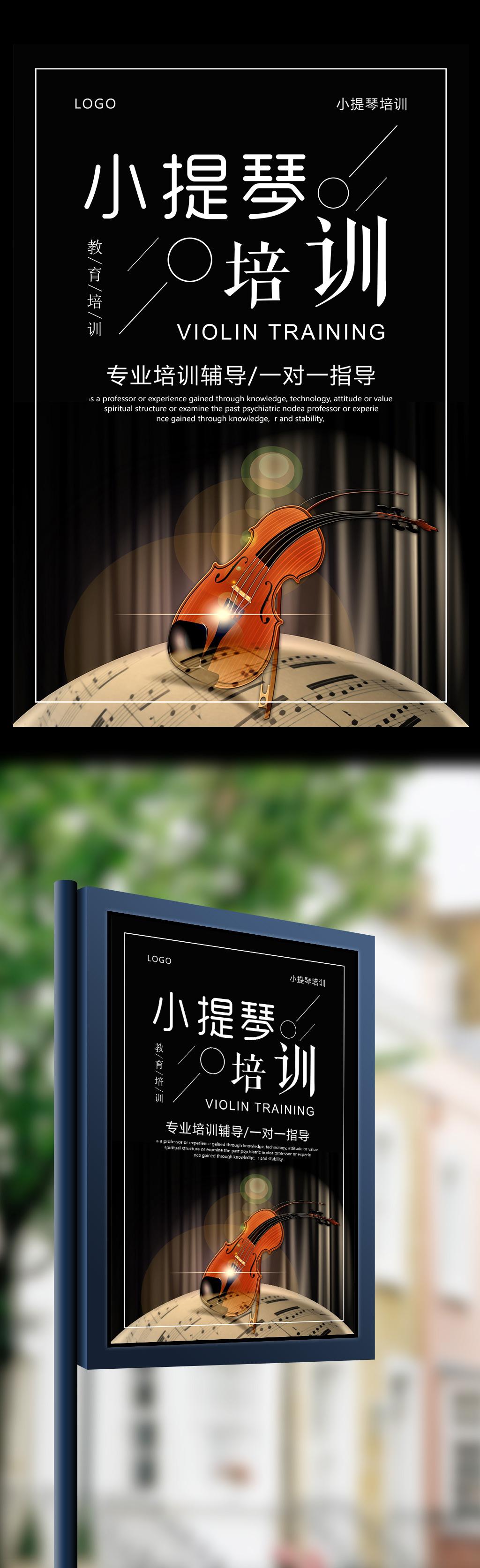 小提琴培训海报设计