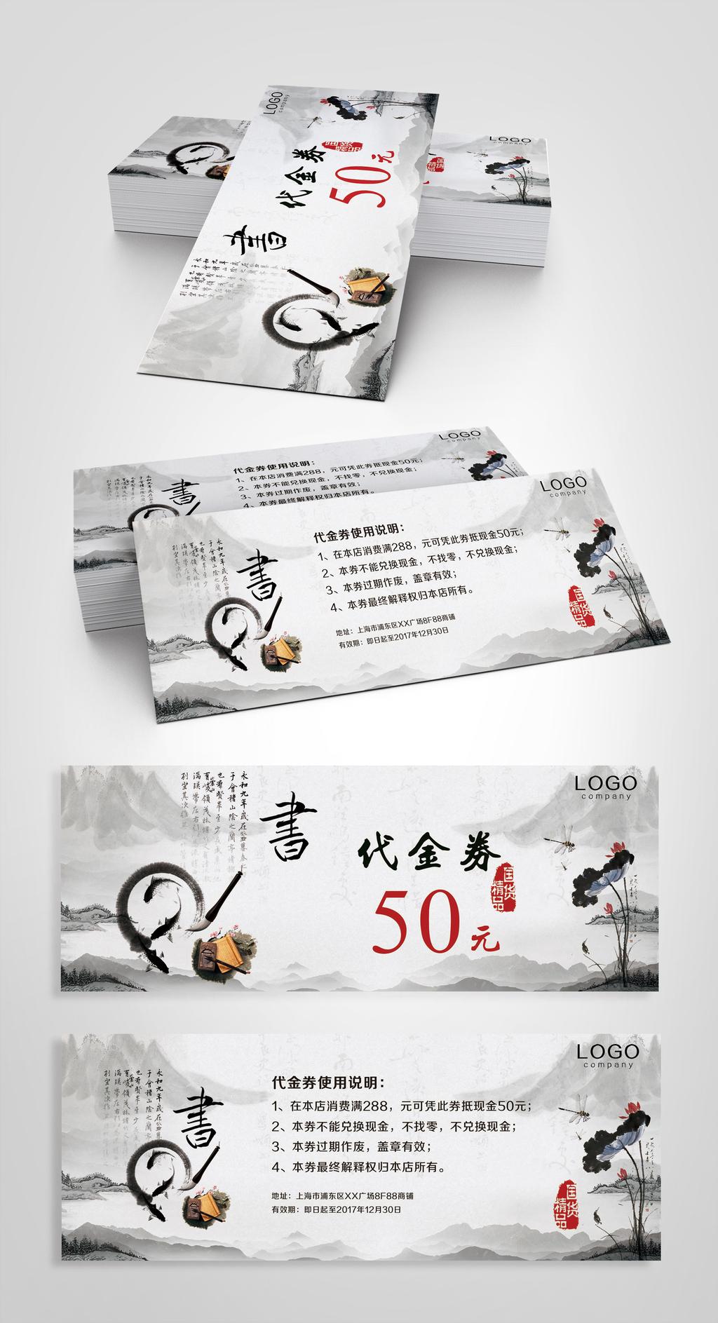 原创设计精美中国风中式文具书店优惠券