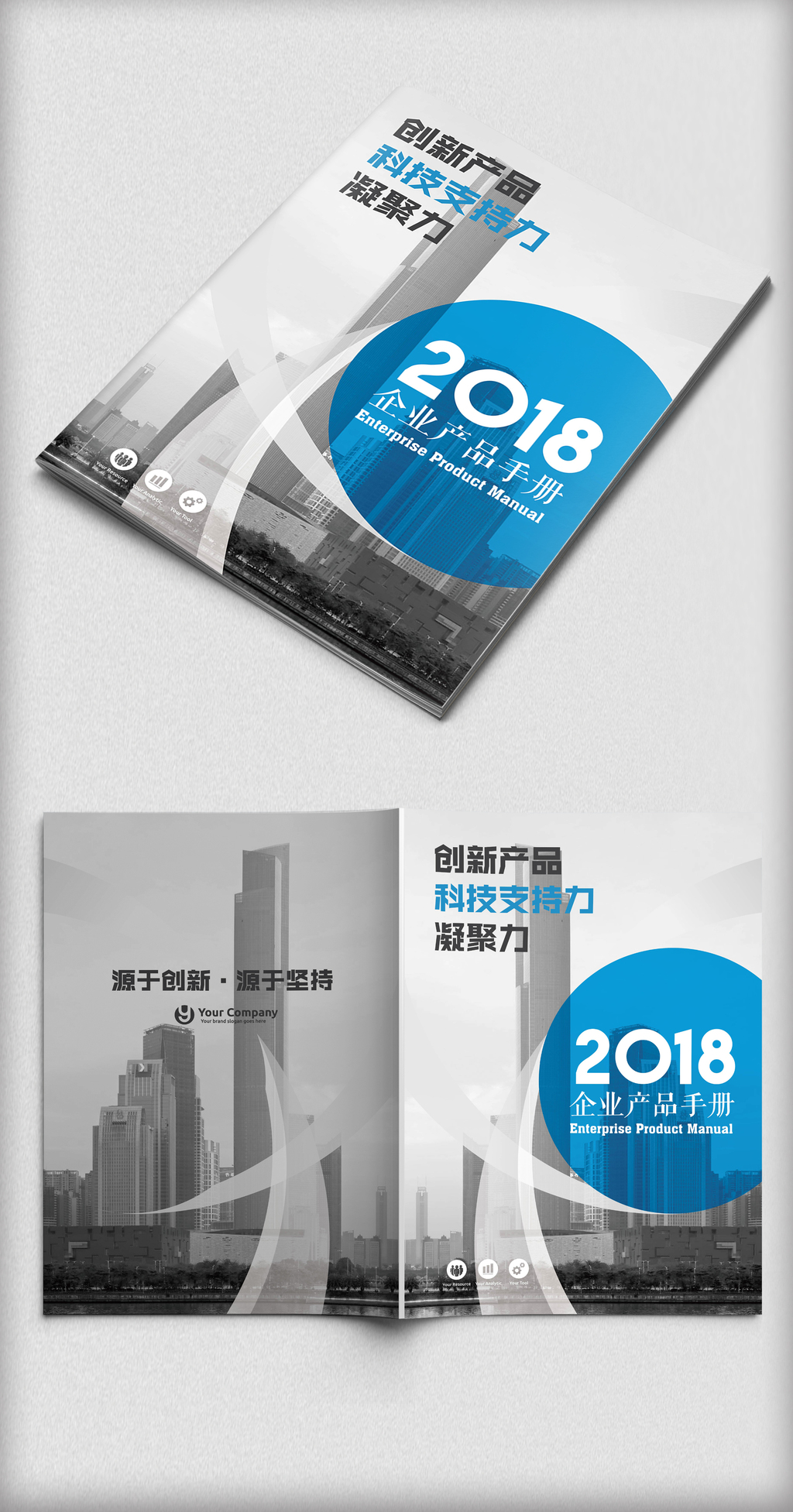 创意企业手册画册封面图片