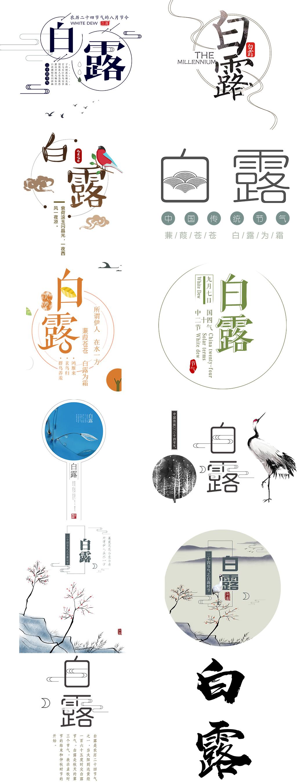 24节气白露字体元素设计png图片
