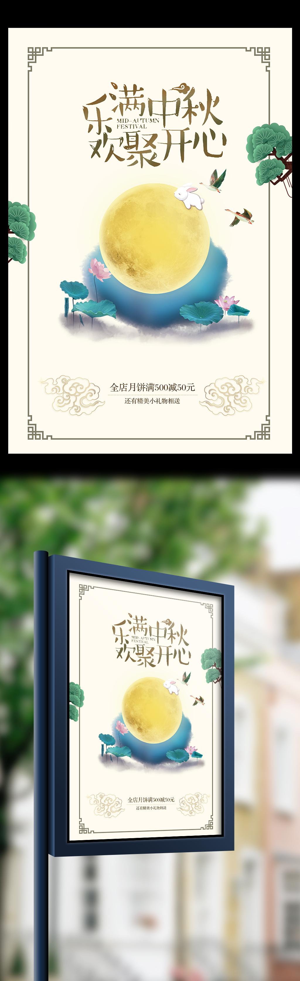 中秋节宣传                                    月饼促销中秋节海报