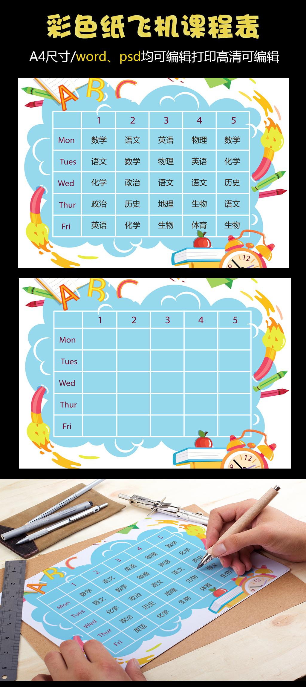 卡通彩色纸飞机课程表图片设计素材_高清psd模板下载