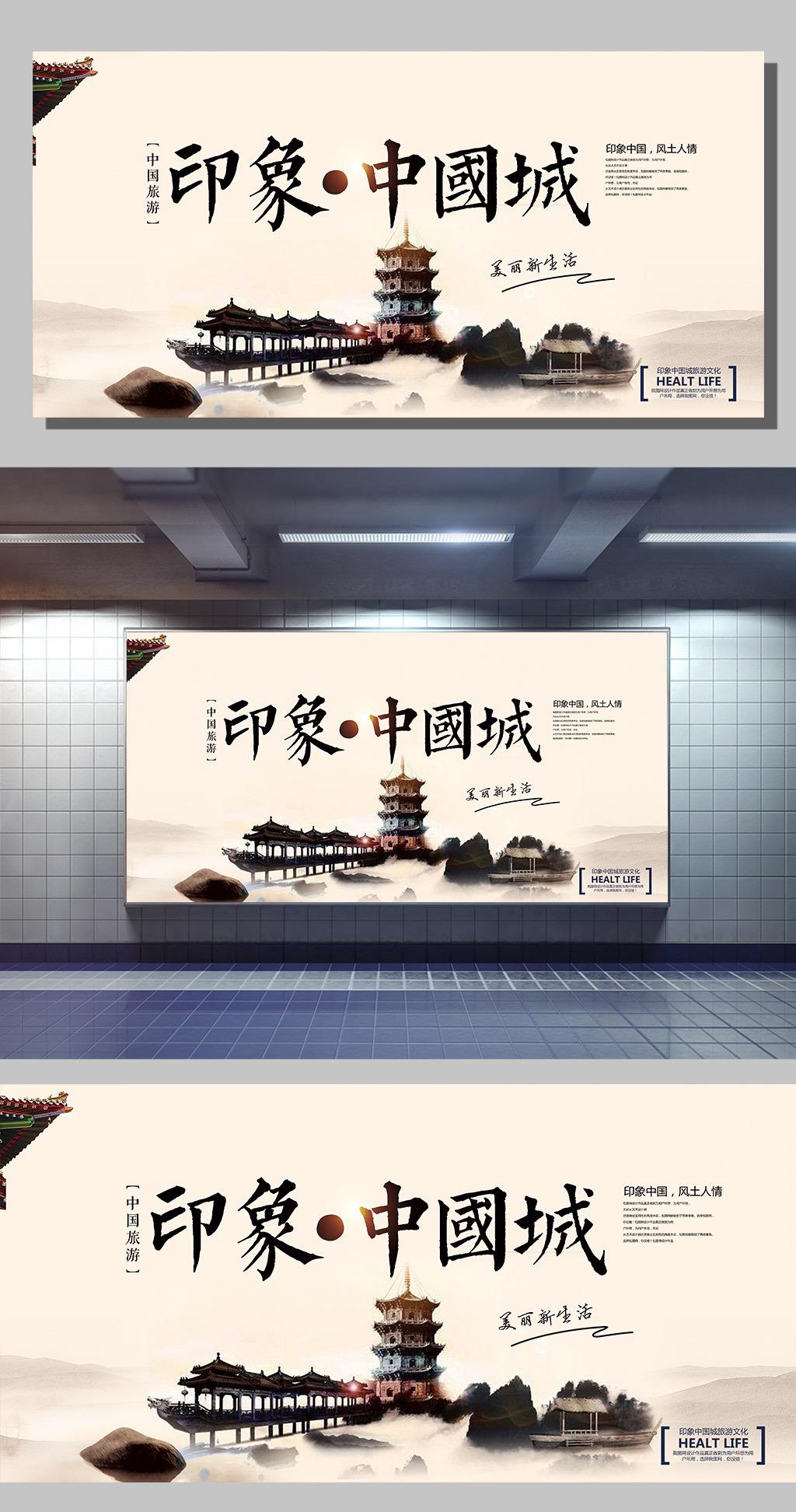 印象中国城大气展板设计下载