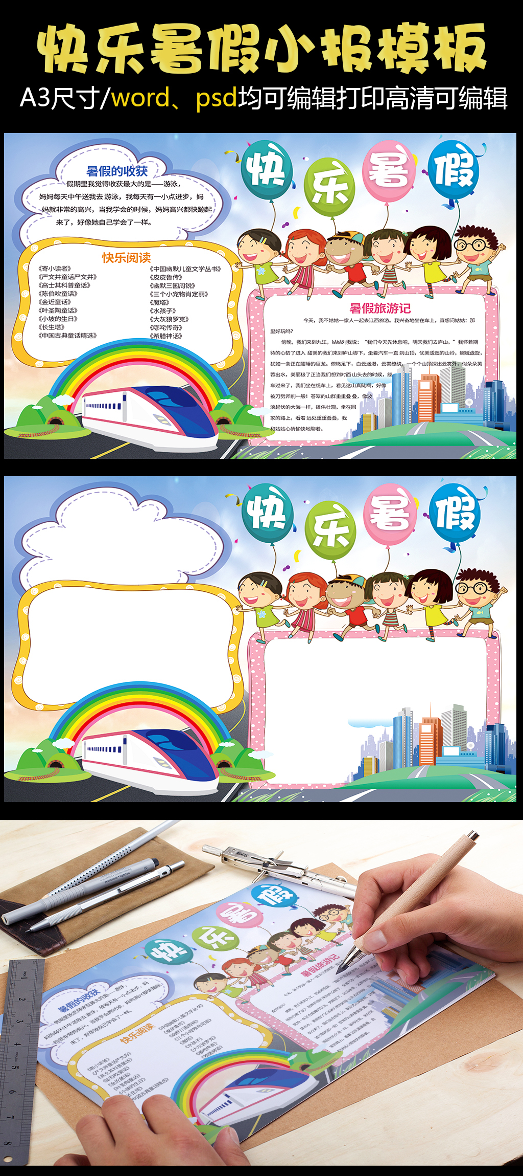 原创设计小学生暑假小报暑假生活手抄报模板