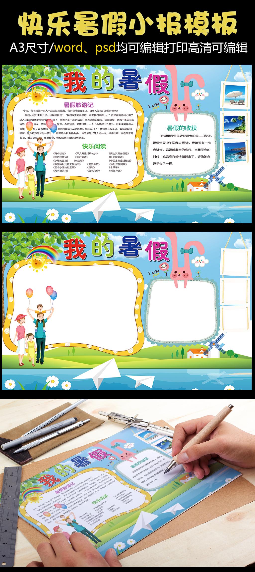 高清PSD下载 102.29MB mail27846527分享 寒暑假手抄报大全图片