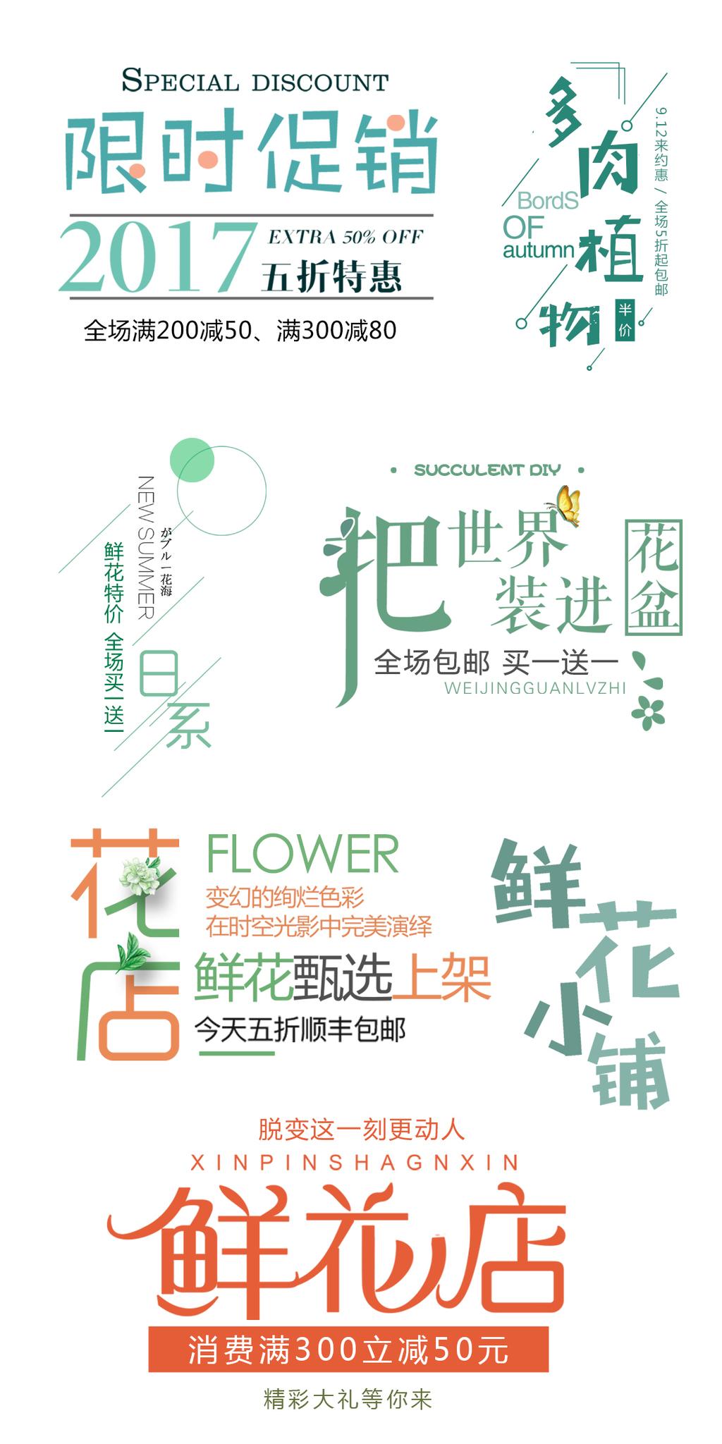 小清新文艺植物鲜花淘宝海报标题