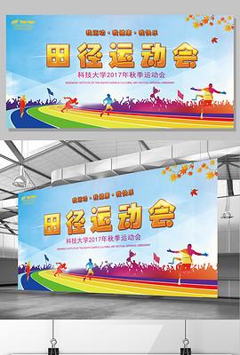 秋季运动会校园运动会海报背景展板模板