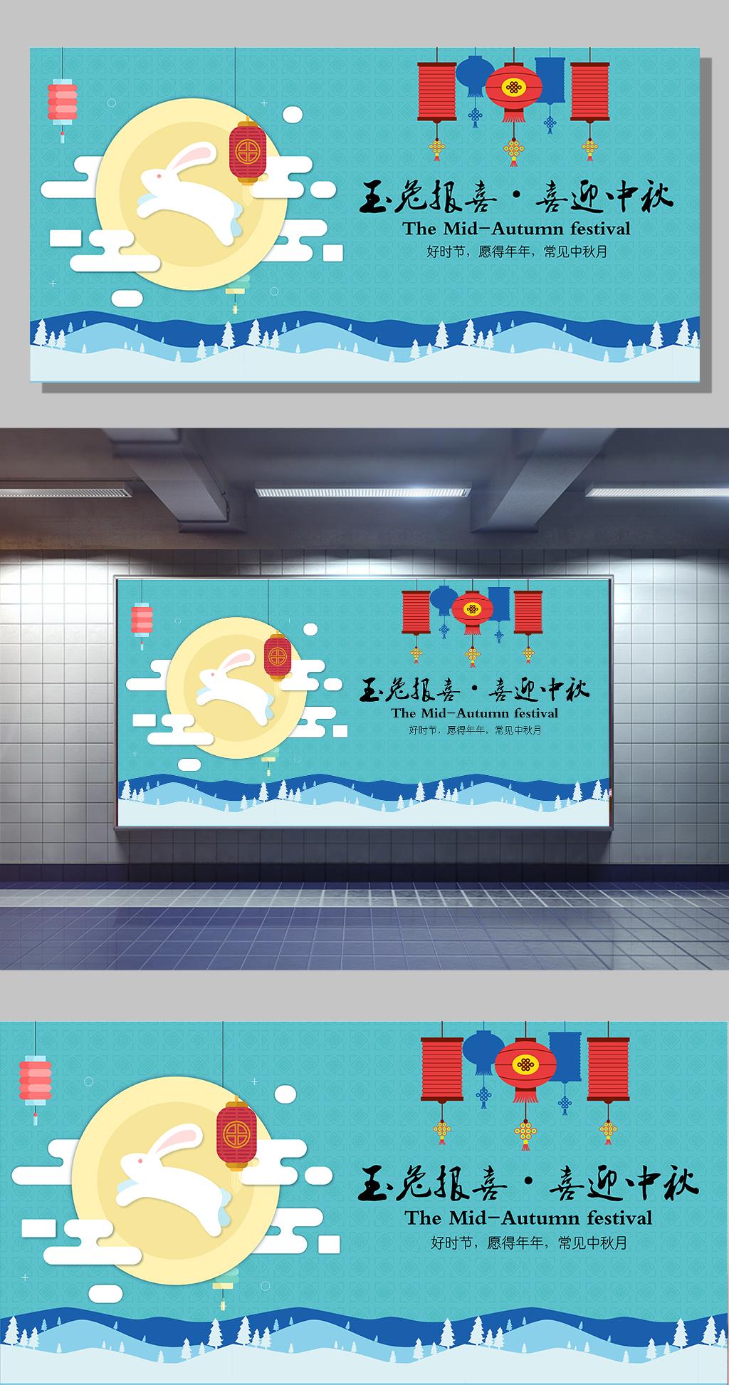 创意手绘中秋节玉兔报喜中秋节展板