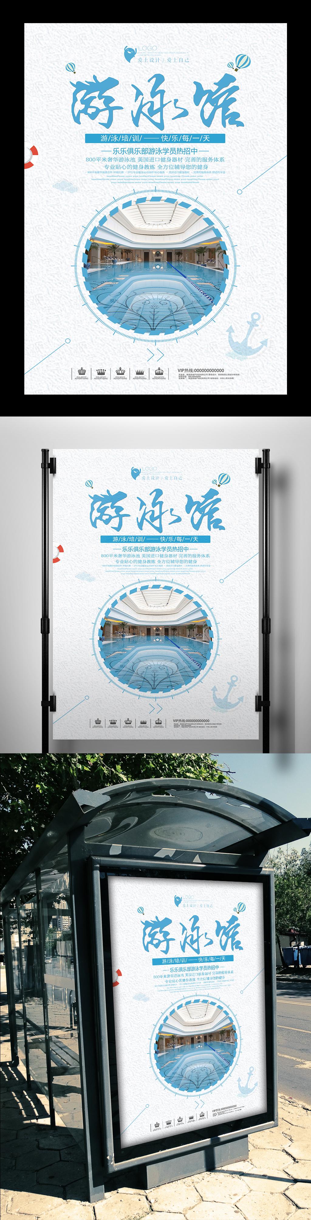 简洁游泳馆海报设计
