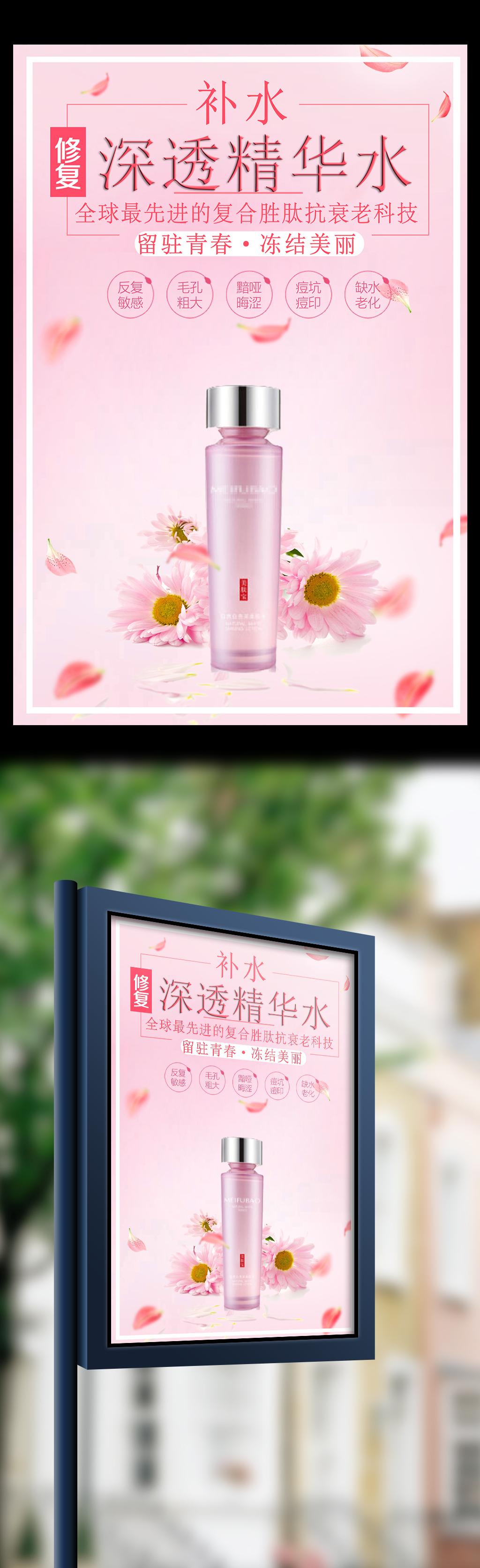 美容护肤品宣传海报图片设计素材_高清psd模板下载(29
