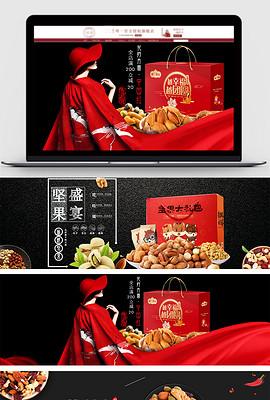 美食坚果全屏banner促销海报