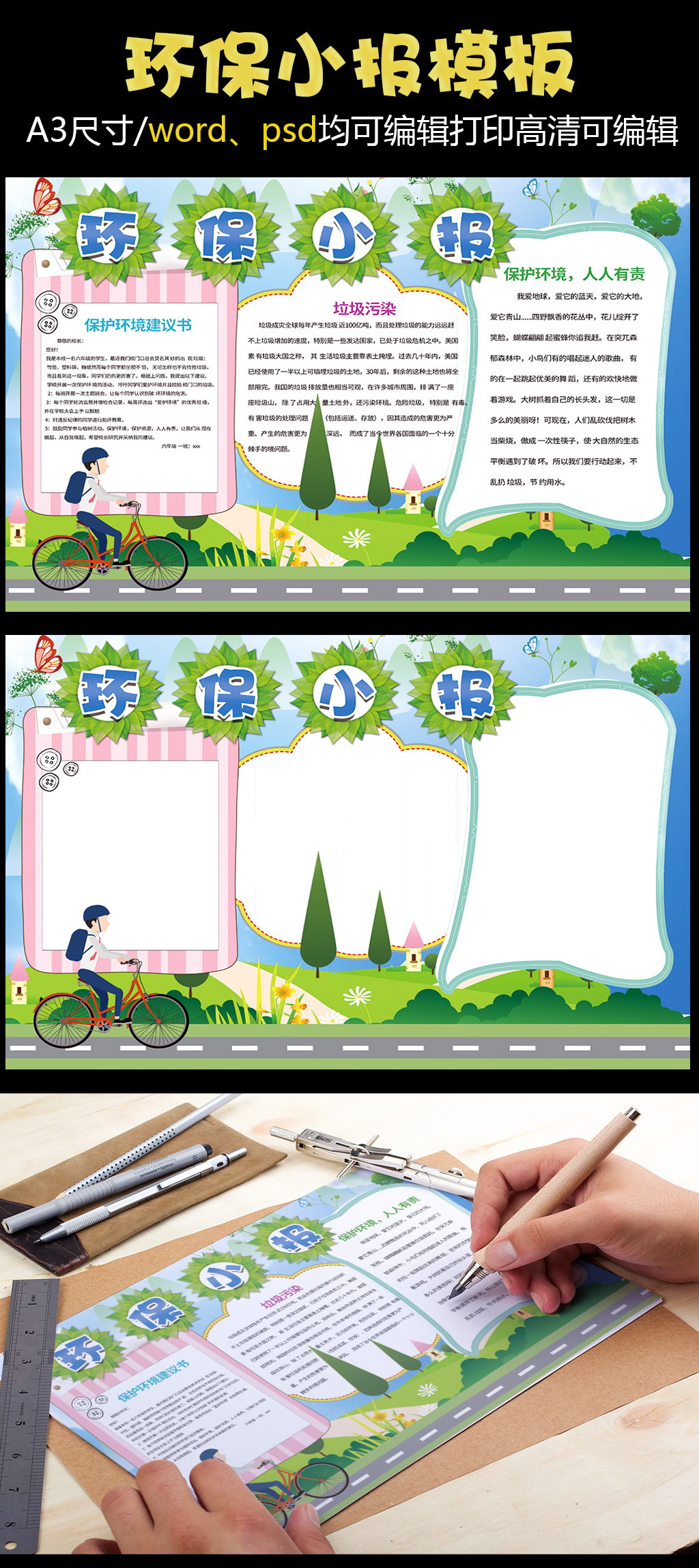 保护环境节能环保小报花边模板图片设计素材_高清psd