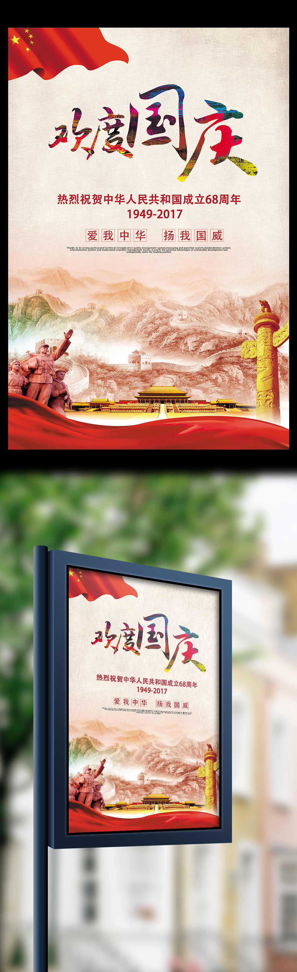 简约中国国庆海报