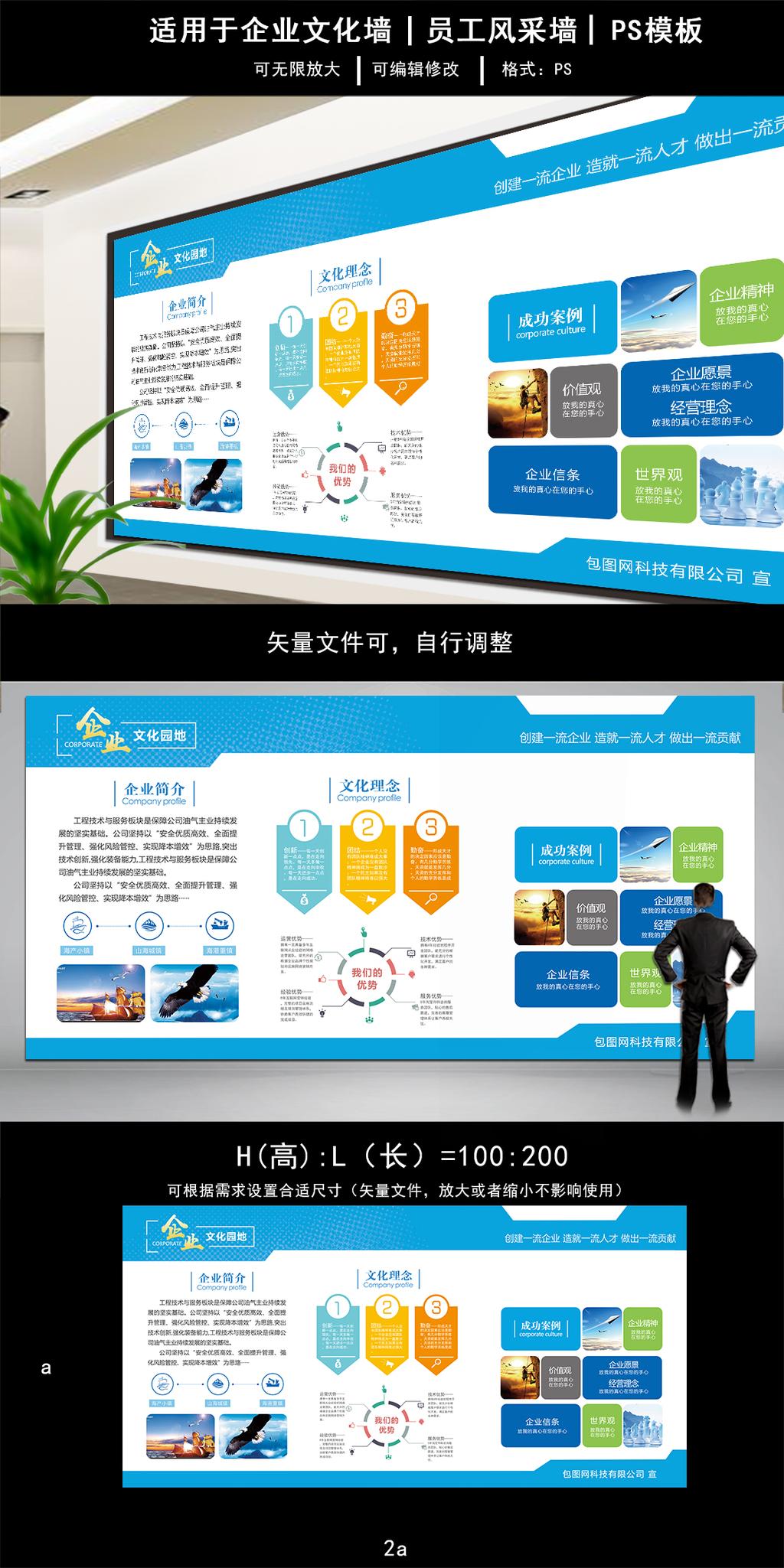 墙公司简介荣誉形象墙展板图片设计素材 高清PSD模板下载 29.18图片