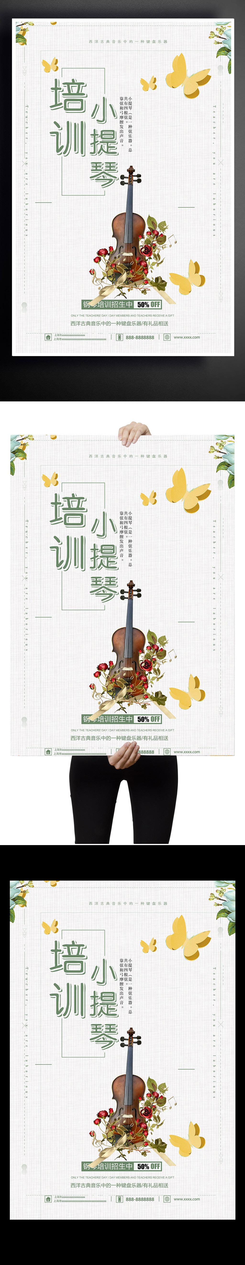小提琴培训海报设计下载
