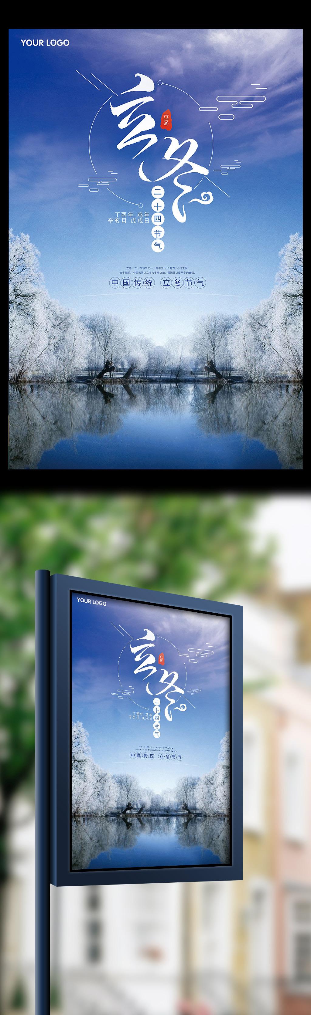 2017年蓝色简约立冬海报