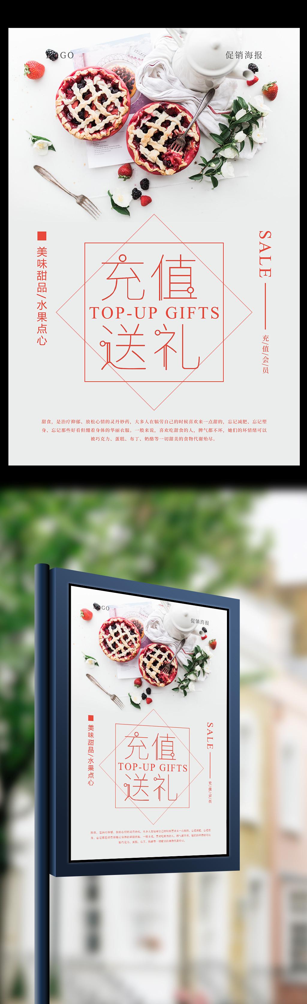 平面|广告设计 海报设计 pop海报 > 甜品店充值送礼促销海报设计