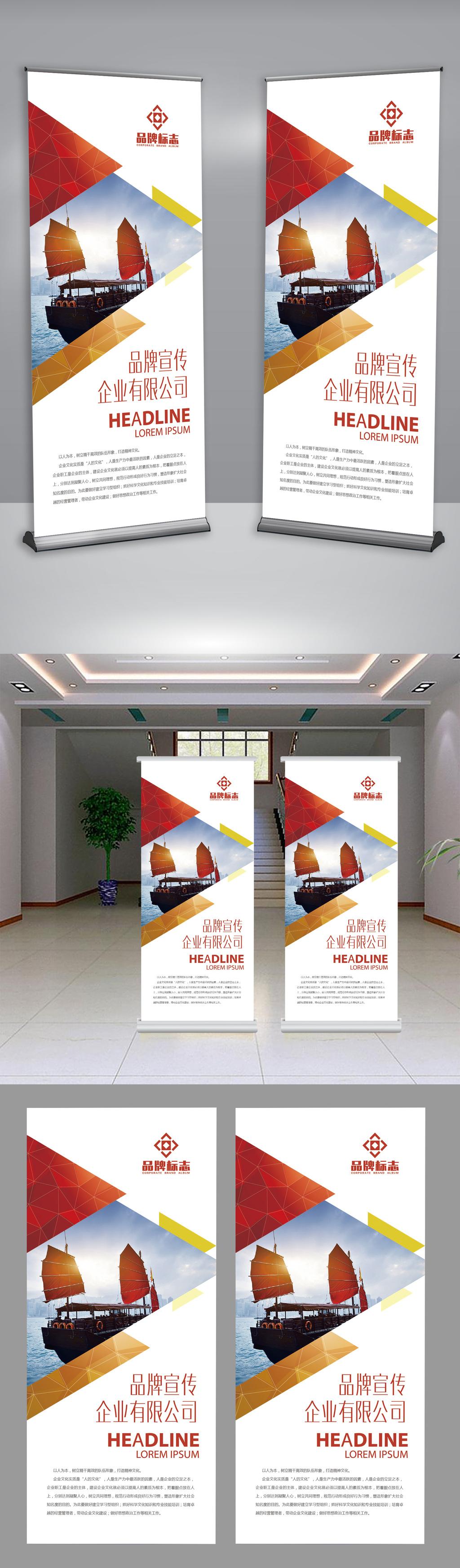 集团文化企业工厂简约宣传易拉宝模板
