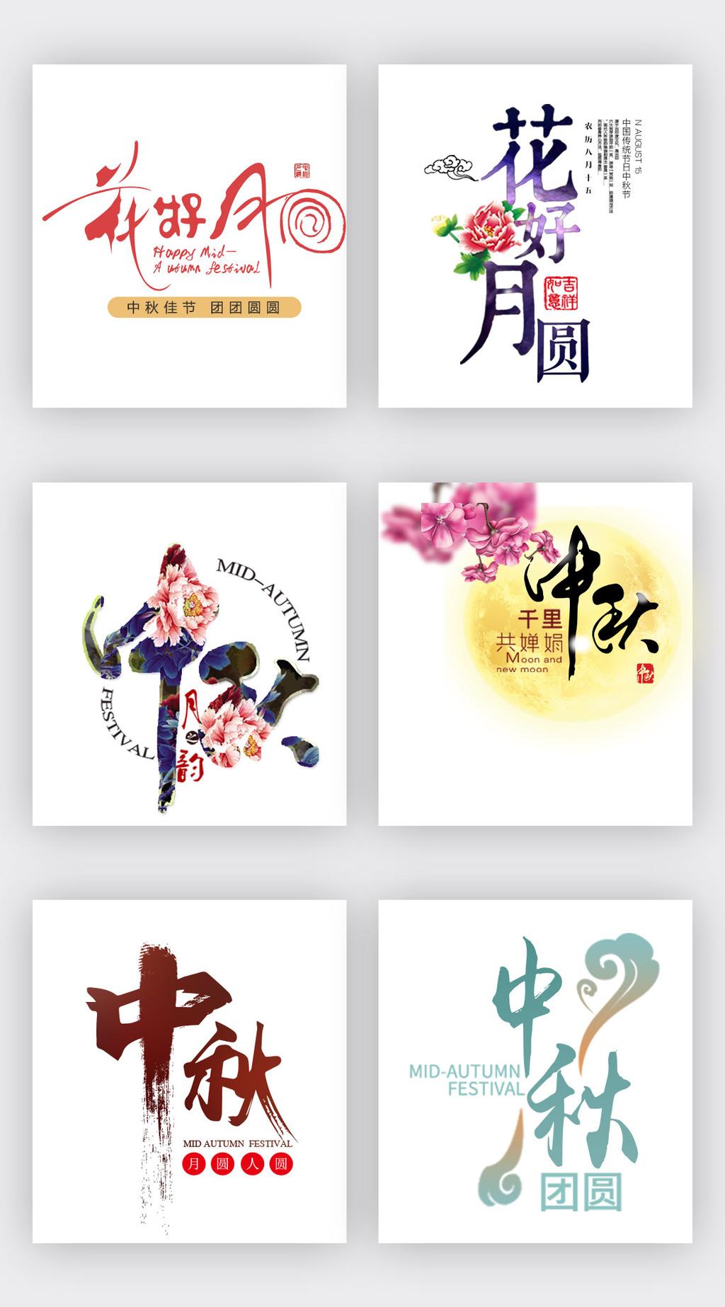 中国风中秋花好月圆艺术字体素材图片