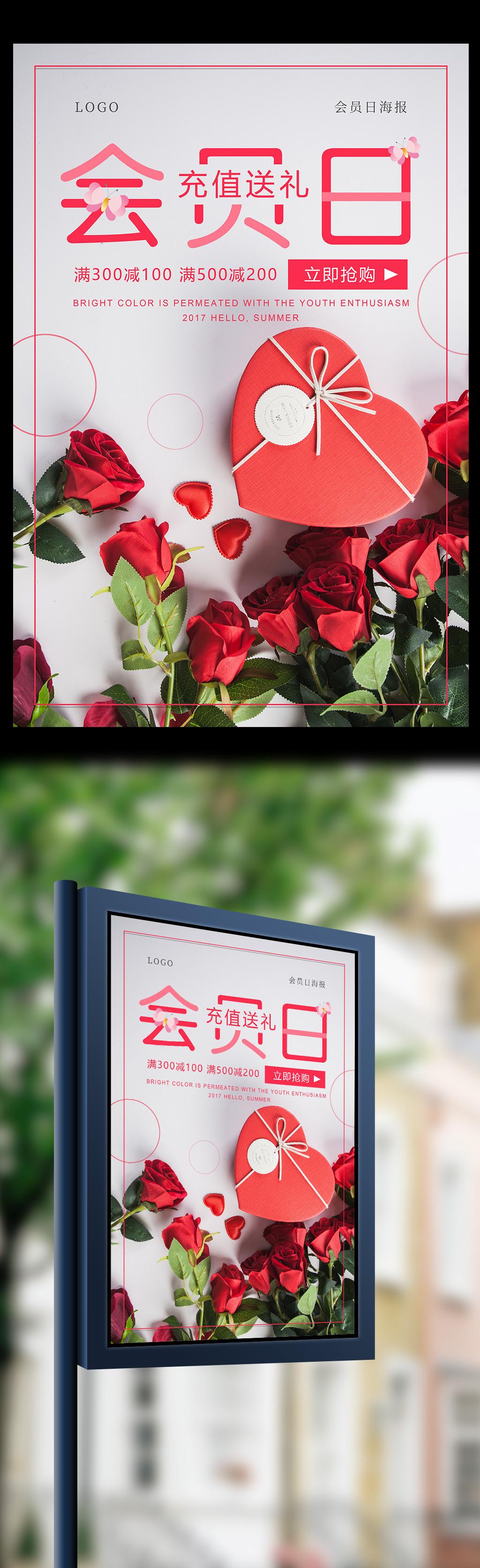 平面|广告设计 海报设计 pop海报 > 会员日充值送礼鲜花促销海报设计