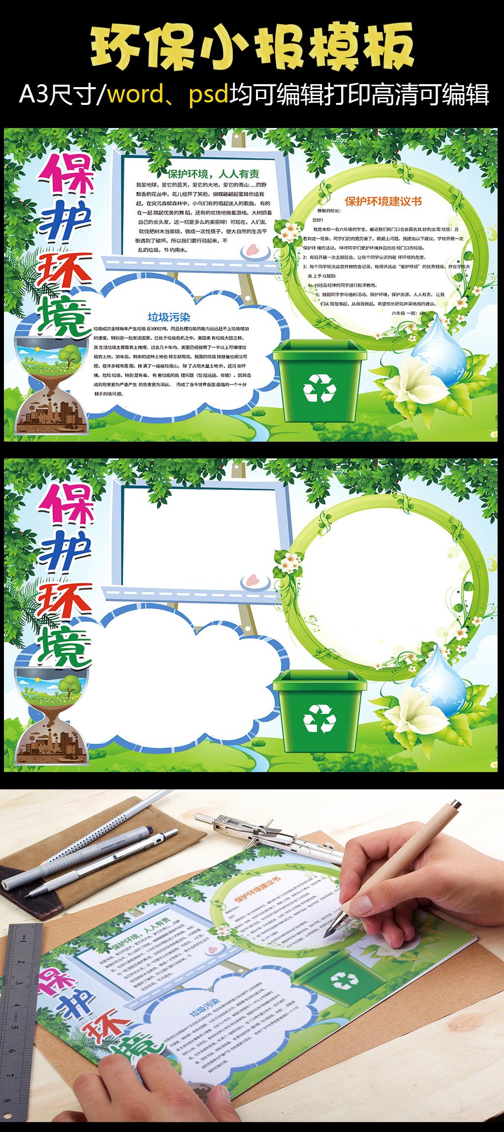 保护环境低碳出行小报背景花边模板
